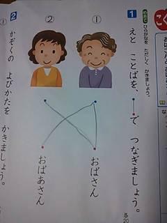 2012きょうすけ国語プリ.JPG