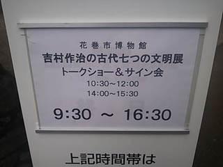2012吉村作治トークショー.JPG
