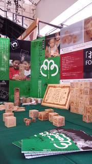2012林業フォーラム展示.JPG