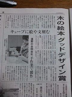 2012毎日新聞記事.JPG
